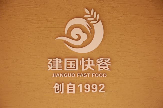 北京朝阳建国快餐有限公司企——发展历程